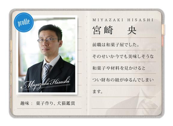 スタッフmiyazaki.jpg