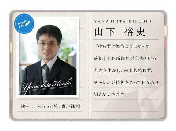 スタッフyamashita.jpg